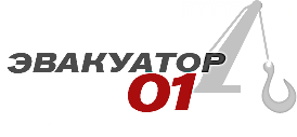 Эвакуатор-01 Логотип