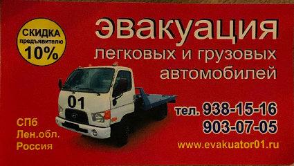 Скидка на эвакуатор спб дешево
